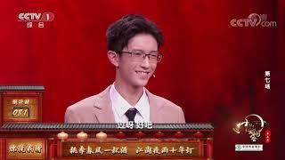 [中国诗词大会]宋明糠状态欠佳一题之差惜败  CCTV