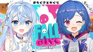 【Fall Guys】王冠争奪戦じゃ~!!【#ちぐさとかぐら】