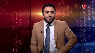 مشروع القرار البريطاني لنشر  مراقبين   مع ياسين التميمي ومحمد جميح   حديث المساء - يمن شباب