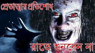 Pretattar Protisodh | New bangla Horror Story | Sunday Suspense