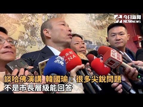 談哈佛演講 韓國瑜:很多尖銳問題 不是市長層級能回答
