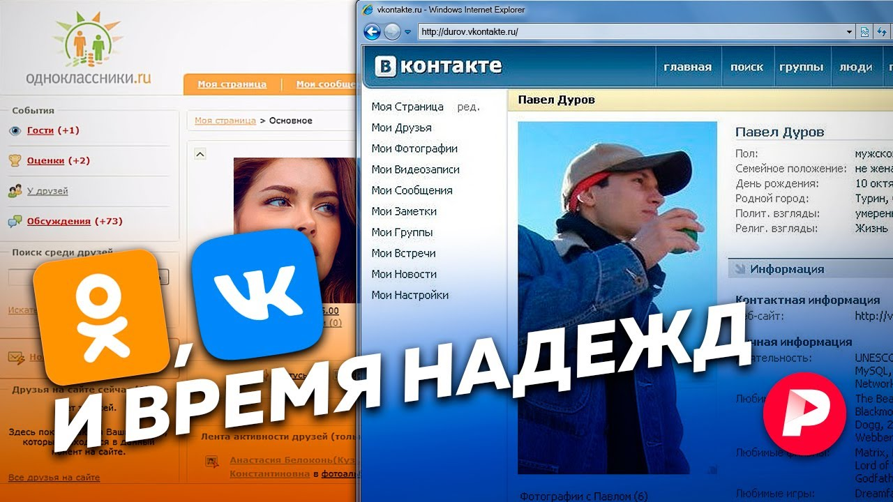 История взлёта и падения главных российских соцсетей / Редакция