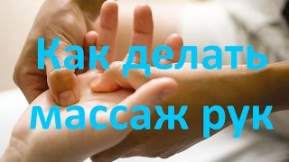 Как делать массаж рук | How to do hand massage