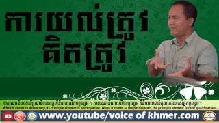 ការយល់ត្រូវ គិតត្រួវ Understanding right thinking |Khem Veasna showed his idea in the Voice of khmer