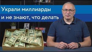 Силовики Путина не знают, что делать с украденными деньгами | Блог Ходорковского | 16+