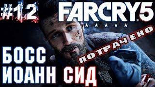 Far Cry 5 #12 💣 - Босс Иоанн Сид - Спасение Ника Райя - Прохождение, Сюжет, Открытый мир