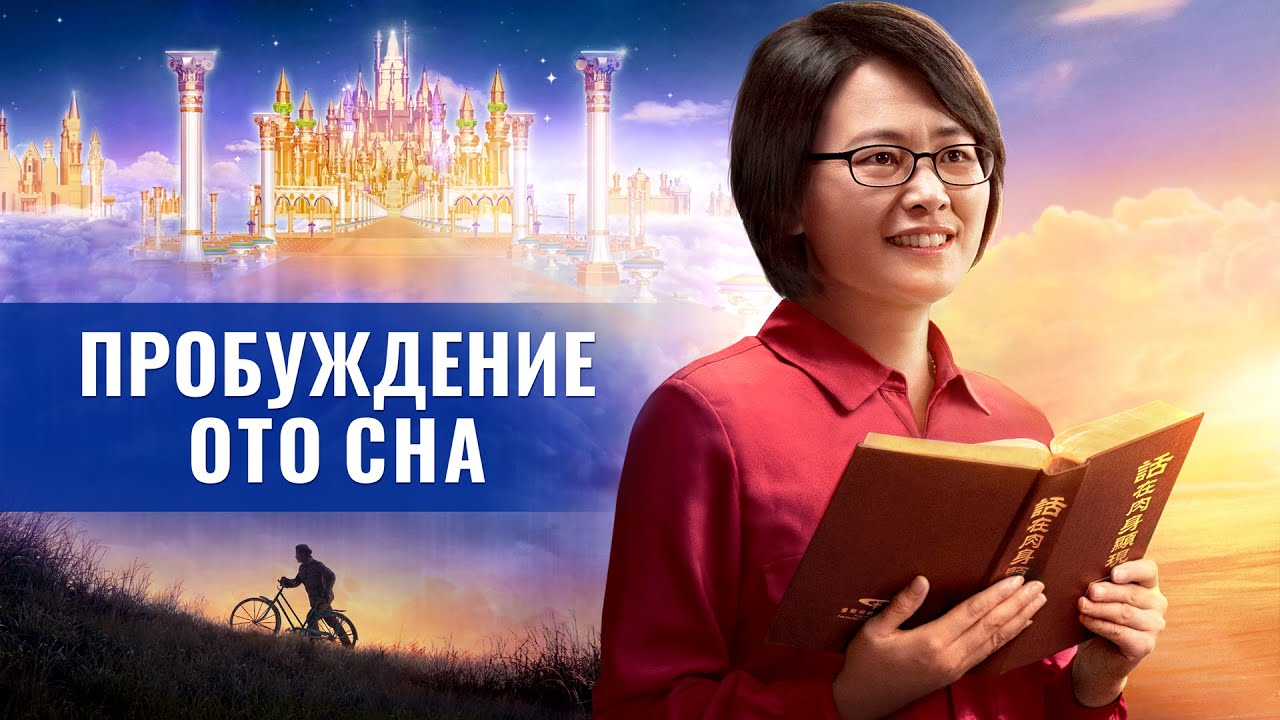 Христианский фильм «ПРОБУЖДЕНИЕ ОТО СНА» Официальный трейлер