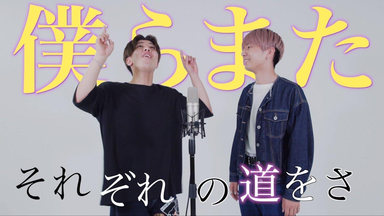 【SNSで大人気❗️】兄弟でガチで歌う「僕らまた - SG (ソギョン)」