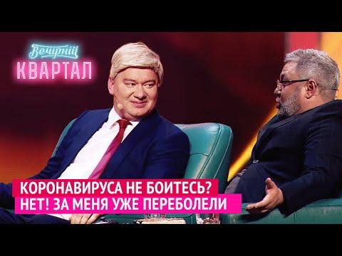 Коломойский и Ахметов смотрят прямую трансляцию из Верховной Рады  | Вечерний Квартал 2020