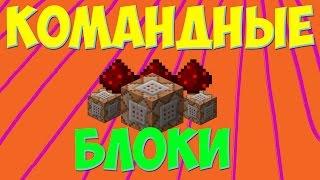 Команды для командных блоков. КАЧЕСТВЕННЫЕ КАРТЫ Minecraft.