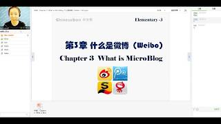 Intermediate Chinese Course (HSK4) - Talk about weibo in Chinese 1