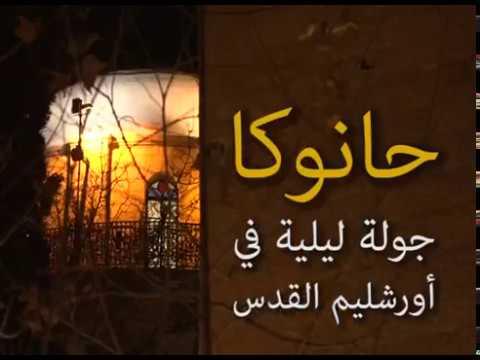 حانوكا – جولة ليلية في أورشليم القدس – بحبك إسرائيل