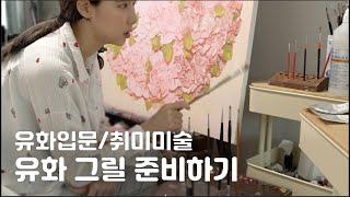 [유화입문/취미미술] 유화 그릴 준비/유화재료/꽃그림/…