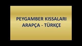 Hz.İbrahim Kıssası 1   Arapça Türkçe