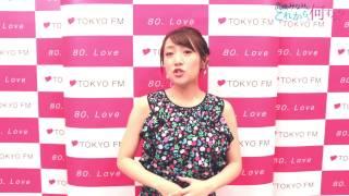 高橋みなみの「これから、何する?」 TOKYO FMで毎週月〜木 13:00〜14:5...