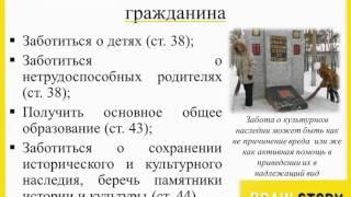 7.9.8  Конституционные обязанности гражданина