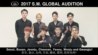 [S.M. ARTIST MESSAGE] 2017 S.M. GLOBAL AUDITION