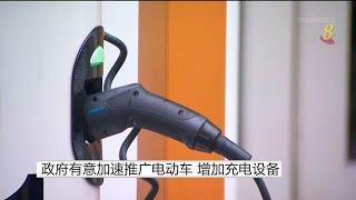 政府有意加速推广电动车 增加充电设备 - YouTube