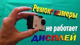 Не работает дисплей на камере , ремонт камеры(, 2017-05-24T18:02:55.000Z)