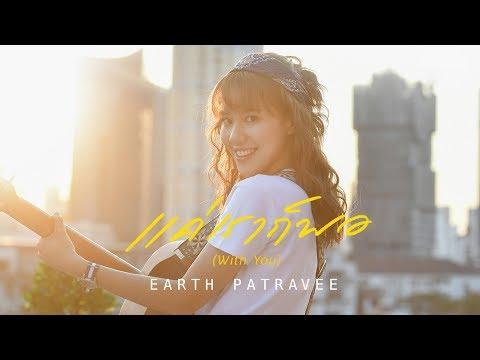 คอร์ดเพลง แค่เราก็พอ เอิ๊ต ภัทรวี Earth Patravee