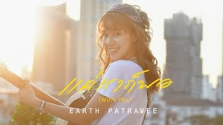 แค่เราก็พอ(With You) - Earth Patravee [OFFICIAL MV]