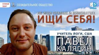 Павел Калягин: «Солнце светит внутри тебя» | Созидательное общество | 6 рукопожатий