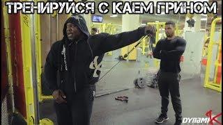 """Кай Грин показывает и рассказывает как нужно тренироваться. """"Тренируйся с Каем Грином"""""""