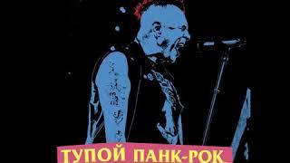 Дмитрий Спирин – Тупой панк-рок для интеллектуалов. [Аудиокнига]