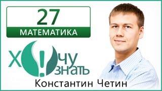 Видеоурок 27 по Математике Демоверсия ГИА 2013