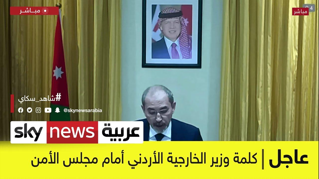 عاجل | كلمة وزير الخارجية الأردني أمام مجلس الأمن  - نشر قبل 3 ساعة