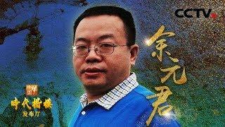 《时代楷模发布厅》 守护一江碧水的优秀共产党员:余元君 20190809 | CCTV