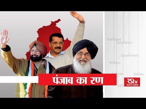 Sarokaar - Punjab Election: Issues & Politics