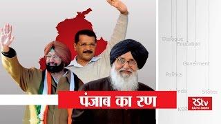 sarokaar punjab election issues politics