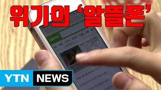 [자막뉴스] '요금할인 25%' 직격탄 알뜰폰 경영 위기 / YTN