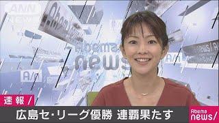 プロ野球、セ・リーグは首位の広島カープが2位の阪神タイガースを3-2で...