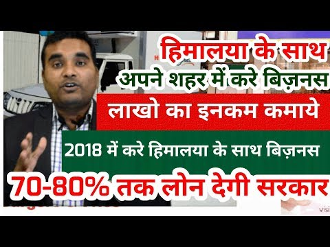 70% GOV. LOAN ke sath kre HIMALYA FRESH franchise business|How to start business with HIMALYA compny