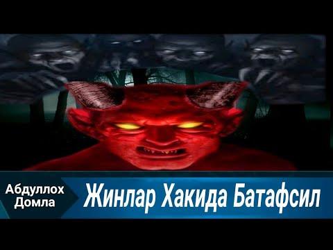 Абдуллох Домла Жинлар хакида Батафсил / Abdullox Domla Xaqida Batafsil