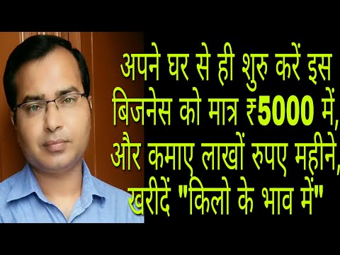 Home Based Business Amazing Business Idea Start Your Business In 000rs And Earn Lakh