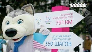 "The journey of ""Siberian PROmotion""   for the 29th Winter Universiade 2019 in Krasnoyarsk"
