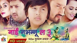 Nepali Movie – Nai Na Bhannu La 3 (Short Clips)