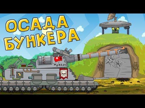 Осада бункера - Мультики про танки