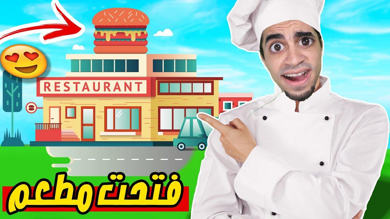 محاكي المطعم : فتحت مطعم فلافل اسطوري FALAFEL !!