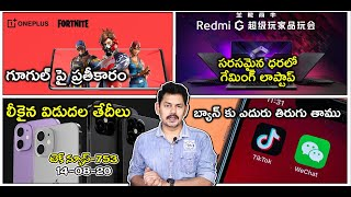 Telugu TechNews 753: Apple iPhone 12 Leaked release dates, Zee5 HiPi Launched, Realme C12 Launched