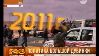 США, Украина и Россия: война и мир