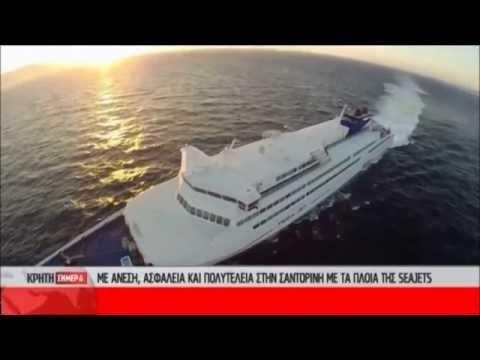 Tera Jet - Heraklion, Santorini, Ios, Naxos, Mykonos - Sea Jets Crete Cyclades