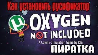 Скачать Как установить русификатор на Oxygen Not Included пиратка
