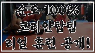 코리안탑팀 리얼훈련영상 그 뜨거운 현장!!