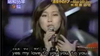 松原みき - 真夜中のドア~Stay With Me thumbnail