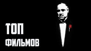 ТОП 3 ФИЛЬМА ПРО ГАНГСТЕРОВ