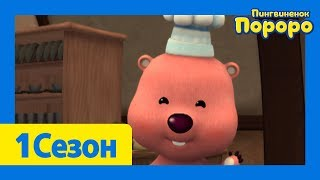 Лучший эпизод Пороро #100 Загадочный призрачный свет   мультики для детей   Пороро